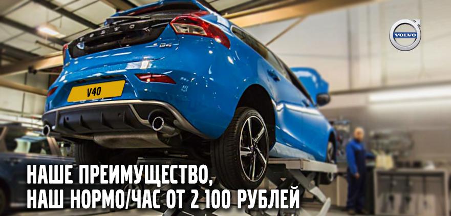 Volvo Car Коптево.png