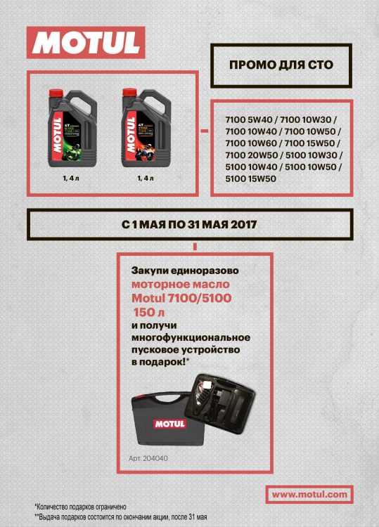 Листовка 7100 5100 для СТО май 2017.jpg